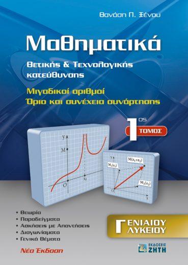 Μαθηματικά Θετικής & Τεχνολογικής Κατεύθυνσης Γ΄ Ενιαίου Λυκείου, Τόμος 1 - Εκδόσεις Ζήτη