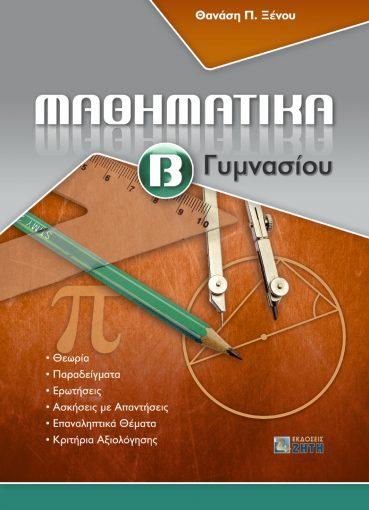 Μαθηματικά Β΄ Γυμνασίου - Εκδόσεις Ζήτη