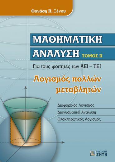 Μαθηματική Ανάλυση, Τόμος 2 - Εκδόσεις Ζήτη