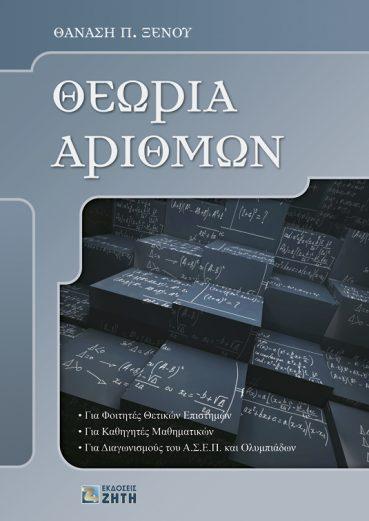 Θεωρία Αριθμών - Εκδόσεις Ζήτη