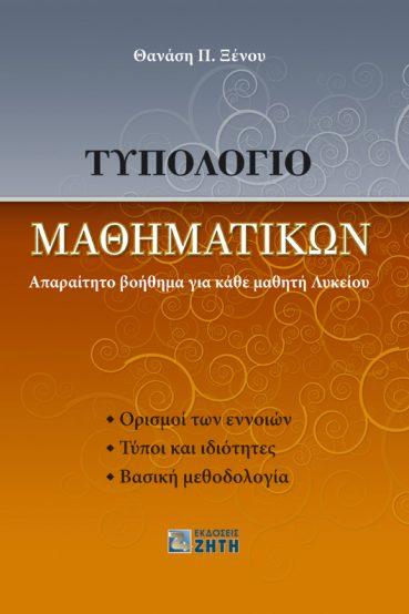 Τυπολόγιο Μαθηματικών - Εκδόσεις Ζήτη