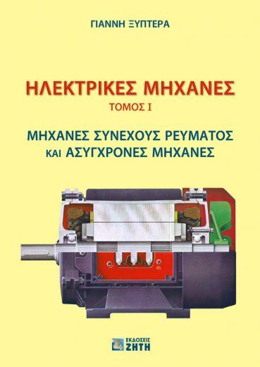 Ηλεκτρικές μηχανές, Tόμος 1 - Εκδόσεις Ζήτη