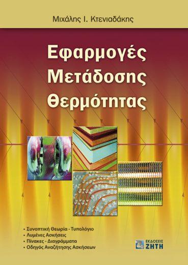 Εφαρμογές Μετάδοσης Θερμότητας - Εκδόσεις Ζήτη