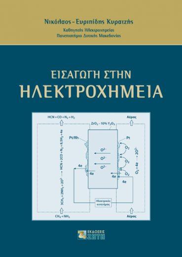 Εισαγωγή στην Ηλεκτροχημεία - Εκδόσεις Ζήτη
