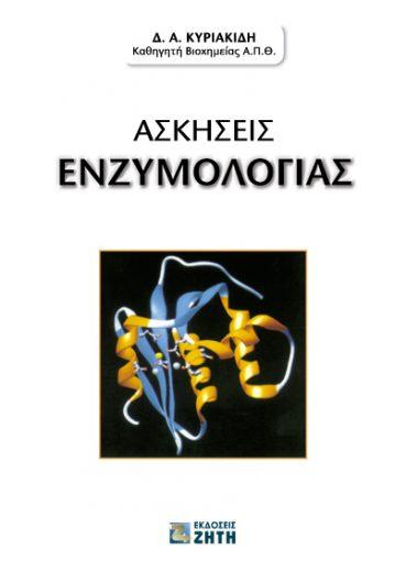 Ασκήσεις Ενζυμολογίας - Εκδόσεις Ζήτη