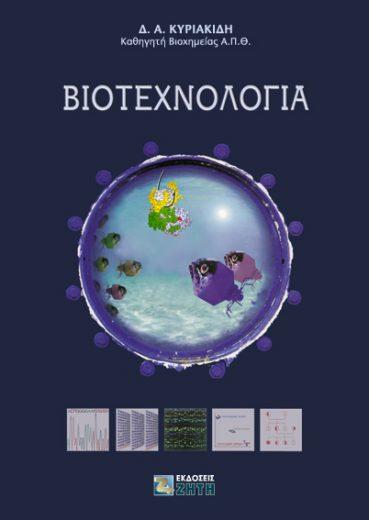 Βιοτεχνολογία - Εκδόσεις Ζήτη