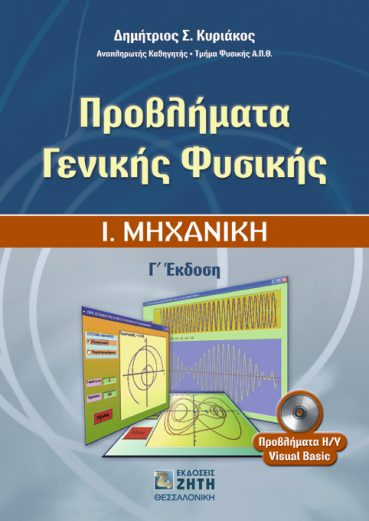 Προβλήματα Γενικής Φυσικής, Ι. Μηχανική - Εκδόσεις Ζήτη