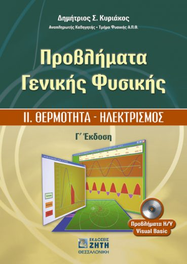 Προβλήματα Γενικής Φυσικής, ΙΙ. Θερμότητα - Ηλεκτρισμός - Εκδόσεις Ζήτη