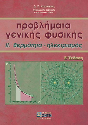 Προβλήματα γενικής φυσικής, Tόμος 2 - Εκδόσεις Ζήτη