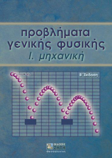 Προβλήματα γενικής φυσικής, Tόμος I: Mηχανική - Εκδόσεις Ζήτη