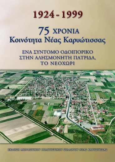 Κοινότητα Νέας Καρυώτισσας - 75 χρόνια (1924-1999) - Εκδόσεις Ζήτη