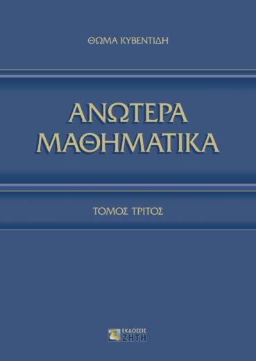 Ανώτερα Μαθηματικά, Τόμος Τρίτος - Εκδόσεις Ζήτη
