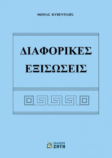 Διαφορικές Εξισώσεις - Εκδόσεις Ζήτη