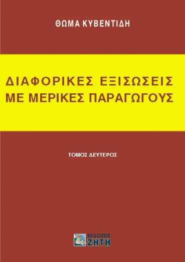 Διαφορικές εξισώσεις με μερικές παραγώγους, Tόμος 2 - Εκδόσεις Ζήτη