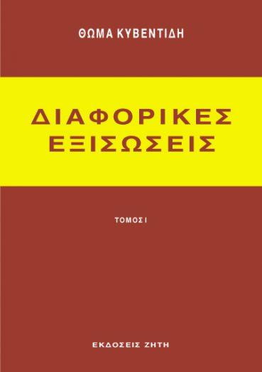 Διαφορικές εξισώσεις, Tόμος 1 - Εκδόσεις Ζήτη