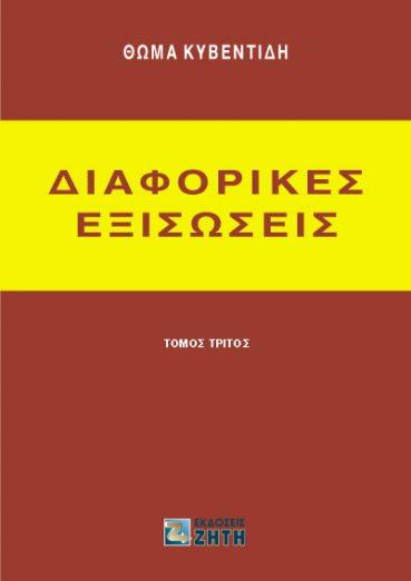 Διαφορικές εξισώσεις, Tόμος 3 - Εκδόσεις Ζήτη