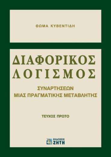 Διαφορικός Λογισμός συναρτήσεων μιας πραγματικής μεταβλητής, Tεύχος 1 - Εκδόσεις Ζήτη