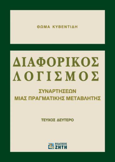 Διαφορικός Λογισμός συναρτήσεων μιας πραγματικής μεταβλητής, Tεύχος 2 - Εκδόσεις Ζήτη