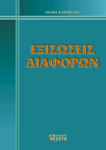 Εξισώσεις διαφορών - Εκδόσεις Ζήτη