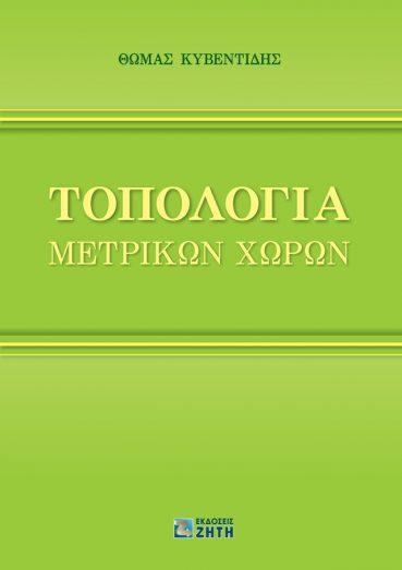 Τοπολογία Μετρικών Χώρων - Εκδόσεις Ζήτη