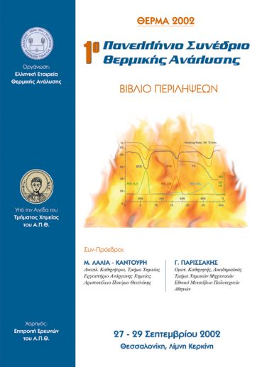 1o Πανελλήνιο Συνέδριο Θερμικής Aνάλυσης - Θερμά 2002 - Bιβλίο Περιλήψεων - Εκδόσεις Ζήτη