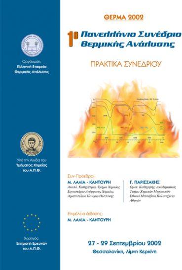 1ο Πανελλήνιο Συνέδριο Θερμικής Ανάλυσης - Θερμά 2002 - Πρακτικά Συνεδρίου - Εκδόσεις Ζήτη