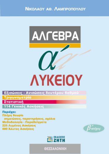 Άλγεβρα Α΄ Λυκείου, Τόμος 2 - Εκδόσεις Ζήτη
