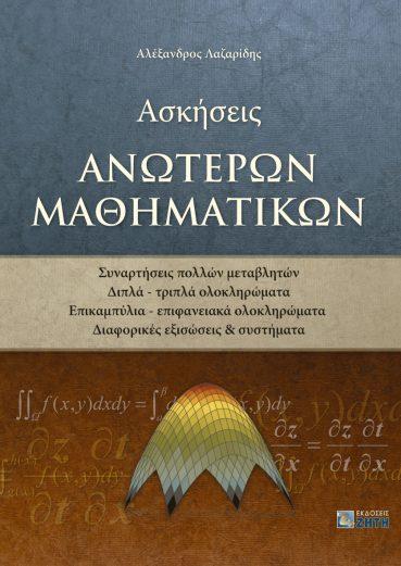 Ασκήσεις Ανώτερων Μαθηματικών - Εκδόσεις Ζήτη