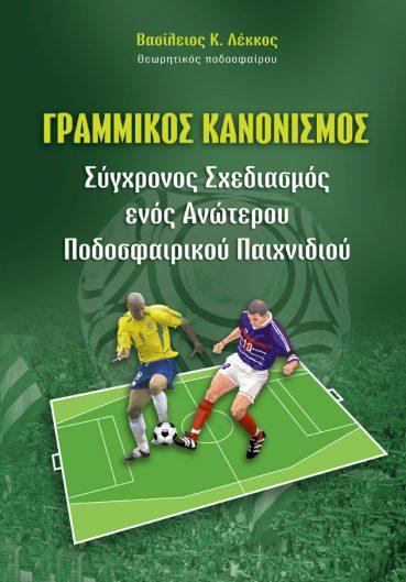 Γραμμικός Κανονισμός Σύγχρονος Σχεδιασμός ενός Ανώτερου Ποδοσφαιρικού Παιχνιδιού - Εκδόσεις Ζήτη