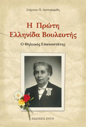 Η Πρώτη Ελληνίδα Βουλευτής - Εκδόσεις Ζήτη