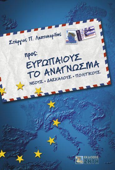 Προς: Ευρωπαίους το Ανάγνωσμα - Εκδόσεις Ζήτη