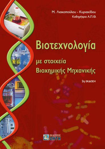 Βιοτεχνολογία με στοιχεία Βιοχημικής Μηχανικής - Εκδόσεις Ζήτη