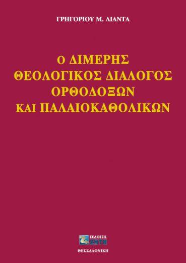 Ο Διμερής Θεολογικός Διάλογος Oρθοδόξων και Παλαιοκαθολικών - Εκδόσεις Ζήτη
