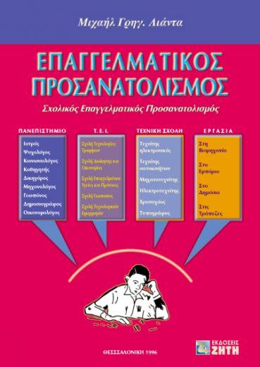 Επαγγελματικός προσανατολισμός - Εκδόσεις Ζήτη