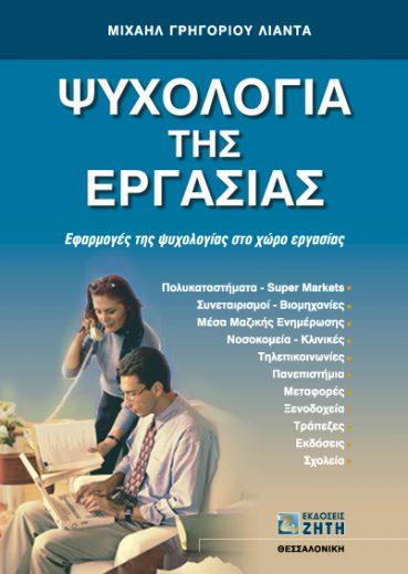 Ψυχολογία της εργασίας - Εκδόσεις Ζήτη