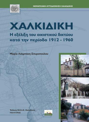 Χαλκιδική – Η εξέλιξη του οικιστικού δικτύου κατά την περίοδο 1912-1960 - Εκδόσεις Ζήτη