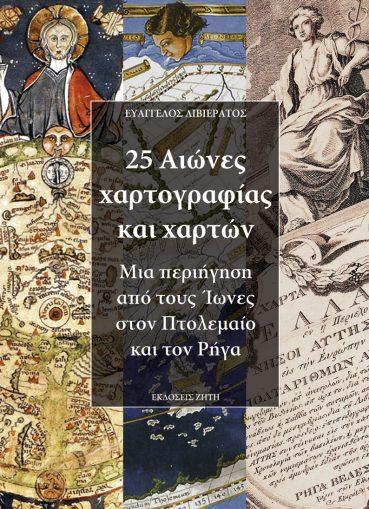 25 Aιώνες χαρτογραφίας και χαρτών - Εκδόσεις Ζήτη