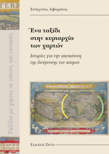 Ένα ταξίδι στην κυριαρχία των χαρτών - Εκδόσεις Ζήτη