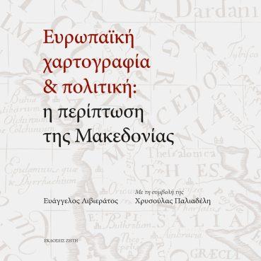 Ευρωπαϊκή Χαρτογραφία & Πολιτική: Η περίπτωση της Μακεδονίας - Εκδόσεις Ζήτη