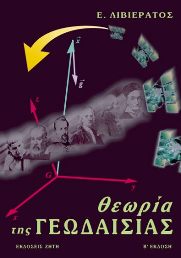 Θεωρία της γεωδαισίας - Εκδόσεις Ζήτη