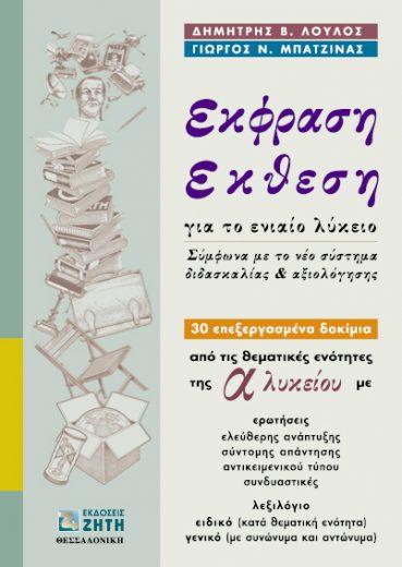 Έκφραση - Έκθεση Α΄ Λυκείου - Εκδόσεις Ζήτη