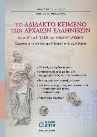 Το αδίδακτο κείμενο των αρχαίων ελληνικών - Εκδόσεις Ζήτη