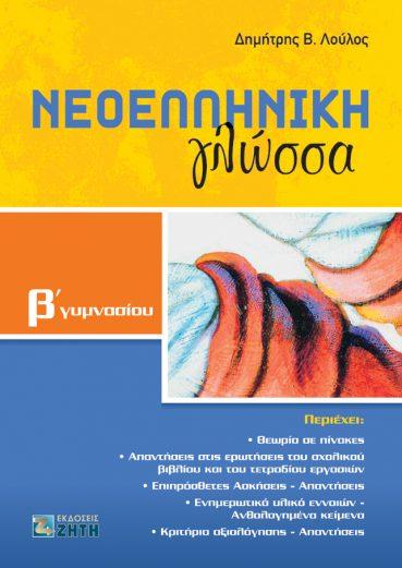 Νεοελληνική γλώσσα Β΄ Γυμνασίου - Εκδόσεις Ζήτη