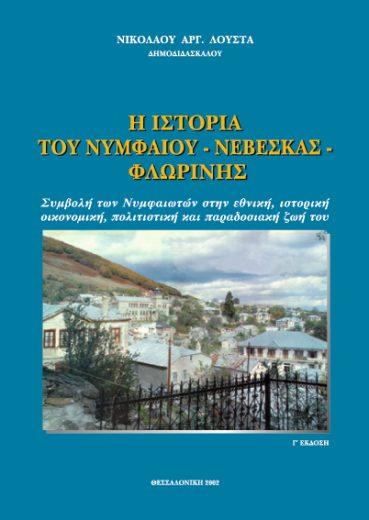 Η ιστορία του Νυμφαίου (Νεβέσκα) Φλωρίνης - Εκδόσεις Ζήτη