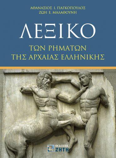 Λεξικό των Ρημάτων της Αρχαίας Ελληνικής - Εκδόσεις Ζήτη