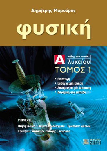 Φυσική A΄ Eνιαίου Λυκείου, Tόμος 1 - Εκδόσεις Ζήτη