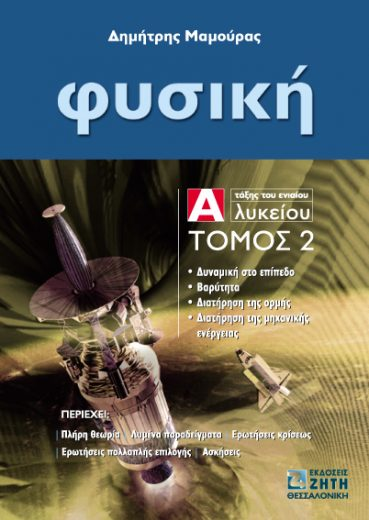 Φυσική Α΄ Ενιαίου Λυκείου, Τόμος 2 - Εκδόσεις Ζήτη