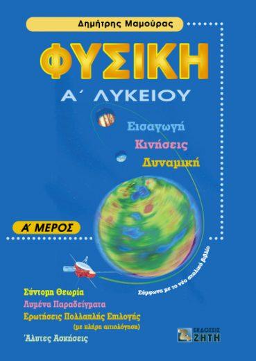 Φυσική Α΄ Λυκείου, Τόμος 1 - Εκδόσεις Ζήτη