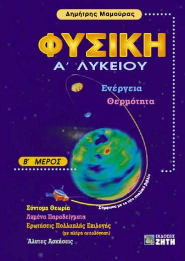 Φυσική Α΄ Λυκείου, Τόμος 2 - Εκδόσεις Ζήτη