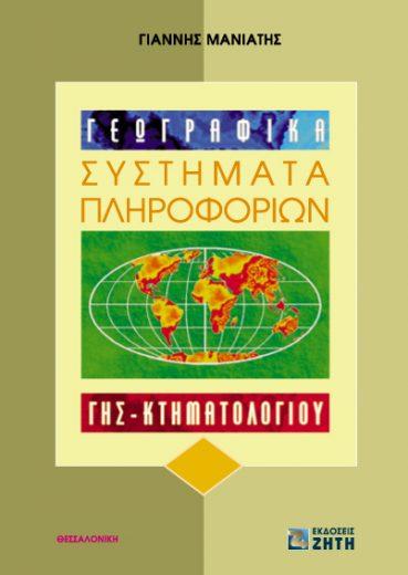Γεωγραφικά συστήματα πληροφοριών - Εκδόσεις Ζήτη